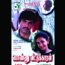 Ponnu Veetukaaran (Original Soundtrack) thumbnail