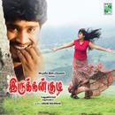 Irukkangudi (Original Motion Picture Soundtrack) thumbnail
