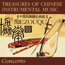 Treasures Of Chinese Instrumental Music: Concerto thumbnail