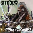 S.B.G. Volume One - Monkey Science thumbnail