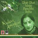 Ghat Ghat Mein Panchhi Bolta thumbnail