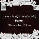 Για Να Πλουτίζουν Οι Ανθοπώλες…  The Anti Love Edition thumbnail