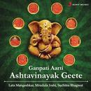 Ganpati Aarti Ashtvinayak Geete thumbnail