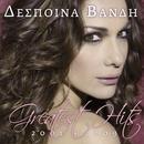 Despina Vandi Greatest Hits 2001-2009 (Deluxe Edition) thumbnail