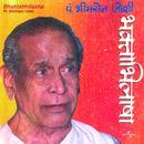 Bhaktabhilasha thumbnail