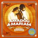 Dimanche a Bamako thumbnail