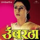 Umbartha (OST) thumbnail