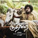 Azhagarsamiyin Kuthirai (Original Motion Picture Soundtrack) thumbnail