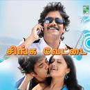 Singa Vettai (Original Motion Picture Soundtrack) thumbnail