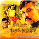 Kurushethiram (Original Motion Picture Soundtrack) thumbnail