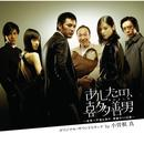 Ashitano Kitayoshio (Original Soundtrack) thumbnail